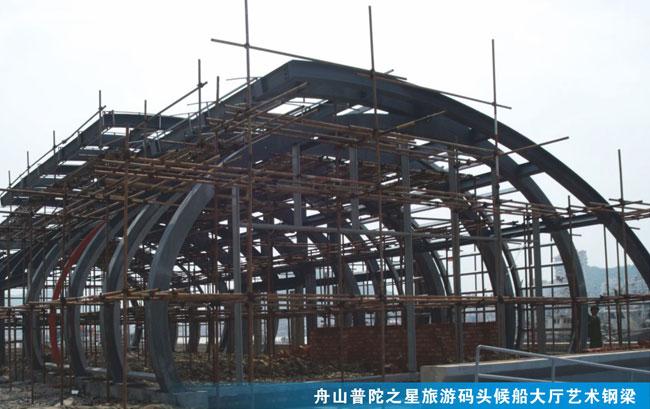 舟山普陀之星旅游码头候船大厅艺术钢梁