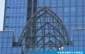 宁波商会楼顶艺术钢结构