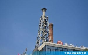 宁波书城烟囱及支架