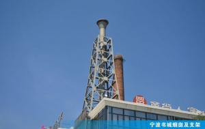 北京书城烟囱及支架